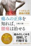 痛みの正体を知れば、腰痛は治せる