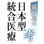 連載:織田聡の日本型統合医療・考