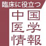 連載:中国医学情報