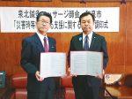 協定を締結する辻宏康市長(右)と泉北鍼灸マッサージ師会の吉田会長